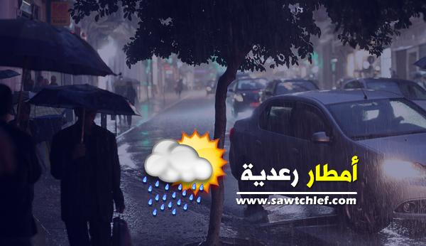 أمطار رعدية مرتقبة على هذه المناطق