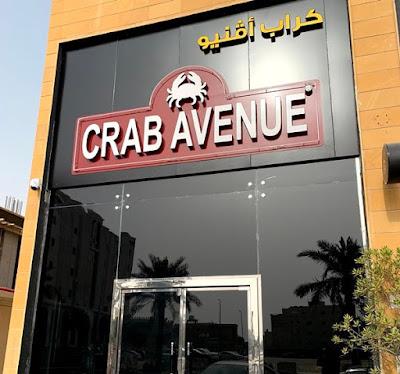 كراب افنيو - Crab Avenue الخبر | المنيو ورقم الهاتف والعنوان