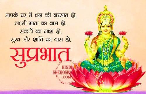 Goddess Laxmi Suprabhat Images