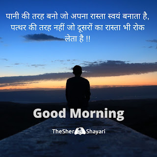 good morning quotes download in hindi