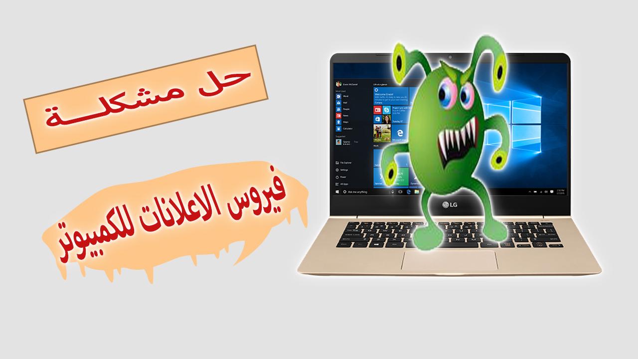 حل مشكلة فيروس الاعلانات للكمبيوتر