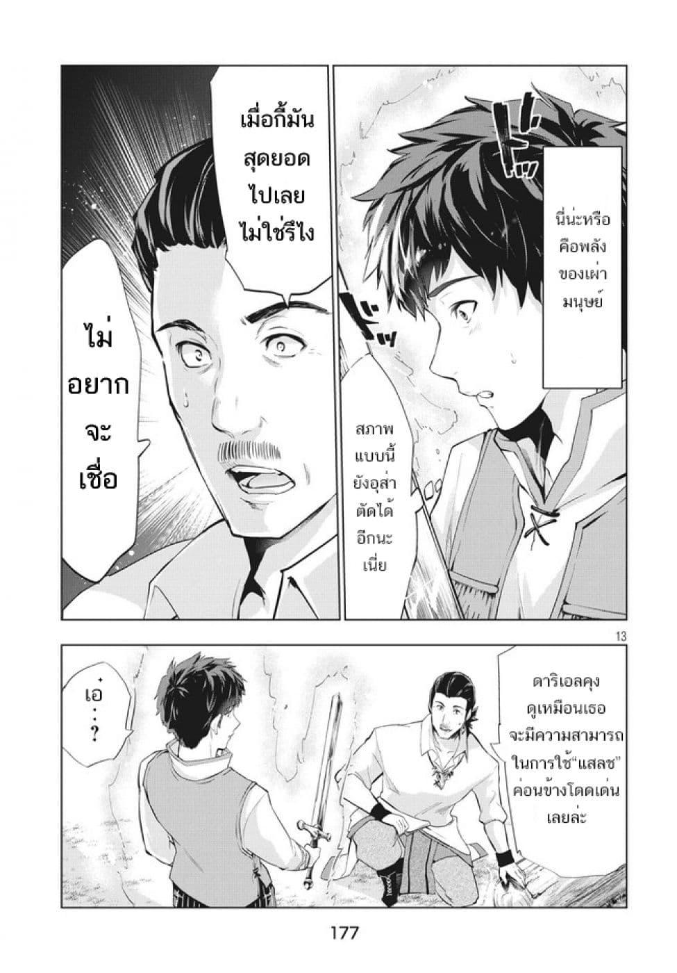 อ่านการ์ตูน Kaiko sareta Ankoku Heishi (30-dai) no Slow na Second ตอนที่ 3 หน้าที่ 12