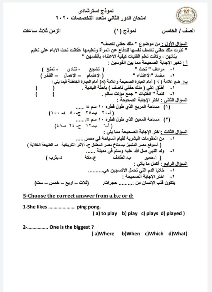 """نماذج إمتحانات الدور الثانى 2020 للصفوف من الرابع الابتدائي الثالث الإعدادى """"نظام متعدد التخصصات"""" 9"""