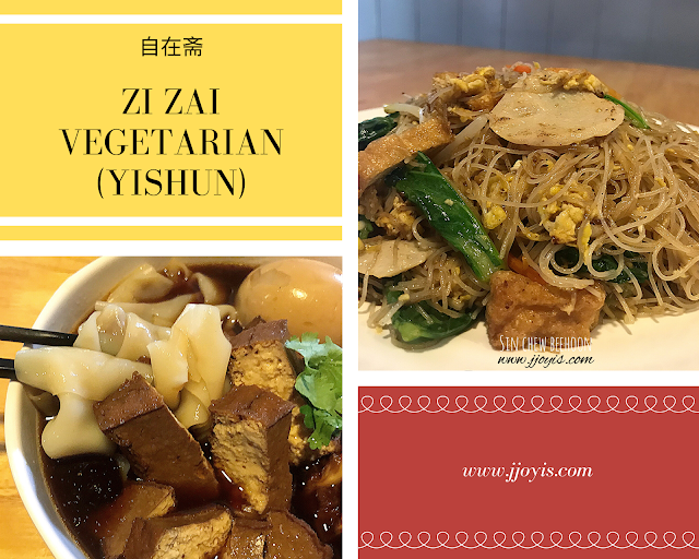 Food: Zi Zai Vegetarian, Yishun (自在斋)