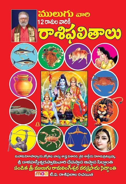 ములుగు వారి రాశి ఫలితాలు (12 రాసుల వారికి) | Mulugu Vari Rasi Phalithalu (12 Rasula Variki) | GRANTHANIDHI | MOHANPUBLICATIONS | bhaktipustakalu