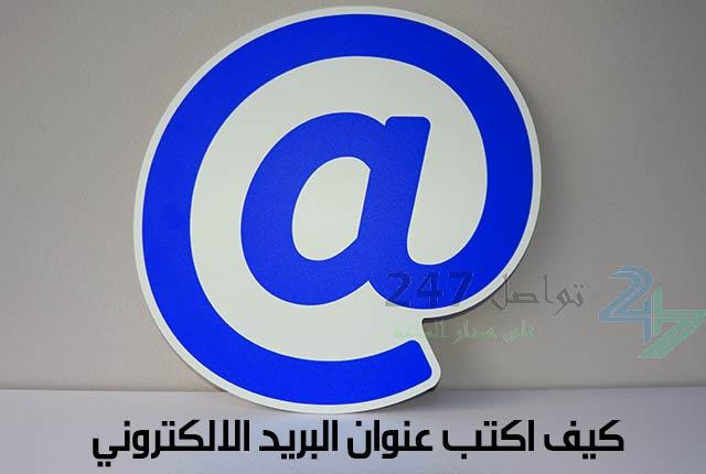 كيف اكتب عنوان البريد الالكتروني
