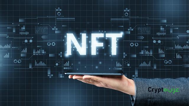 أفضل 10 مشروعات NFT ذات رأس مال منخفض للاستثمار في عام 2021