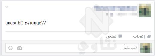 خدعة-نشر-بوست-أو-تعليق-أو-رسالة-فارغة-على-فيسبوك
