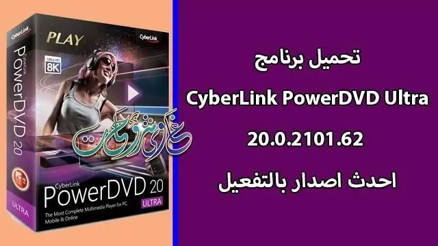 تحميل برنامج CyberLink PowerDVD Ultra 20.0.2101.62 full version كامل بالتفعيل
