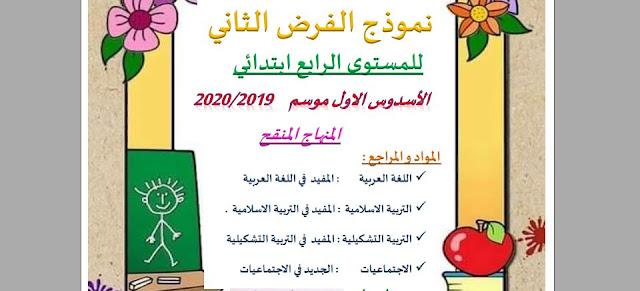نماذج فروض المرحلة الثانية المستوى الرابع المنهاج الجديد لأستاذ العربية