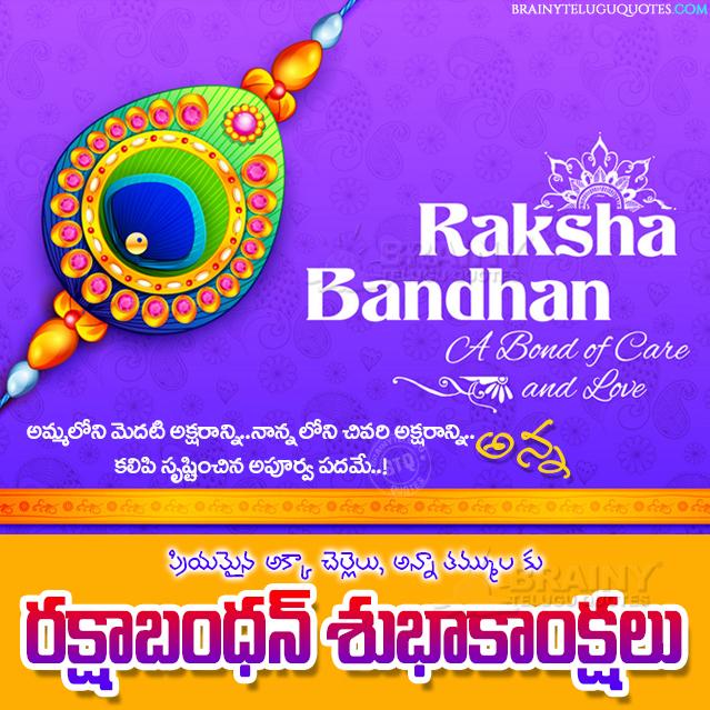 rakshabandhan wallpapers quotes, greetings on rakhi purnima in telugu, telugu rakshabandhan messages
