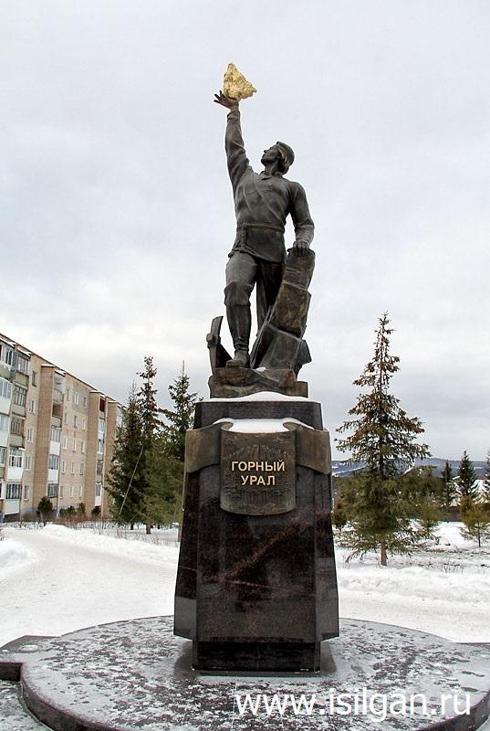 Памятник старателю