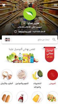 تطبيقات توصيل طلبات للمنازل مجانا