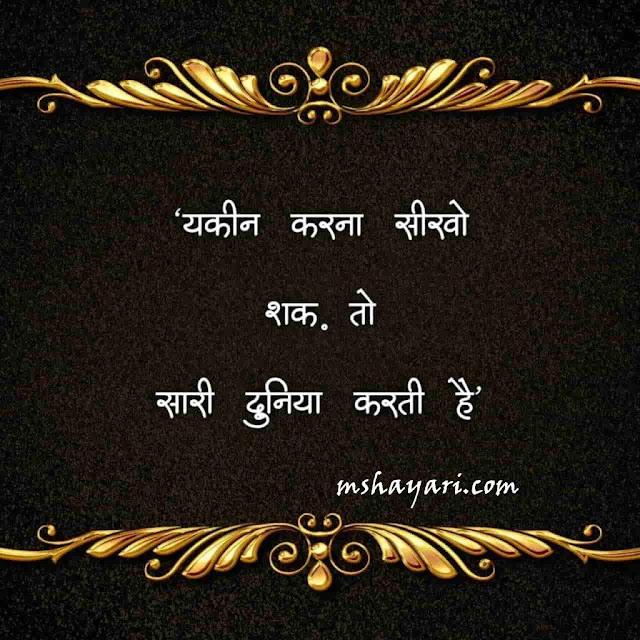 Best Life Status In Hindi 2021