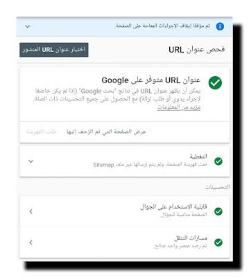 حلول مشكلة توقف طلب الفهرسة اليدوية في أدوات مشرفي المواقع 2020 Google Search Console
