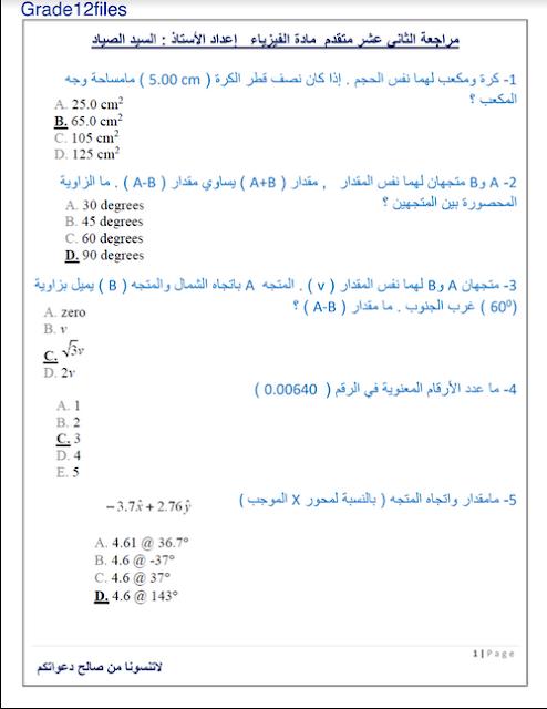 اوراق عمل مراجعة في الفيزياء للصف الثاني عشر