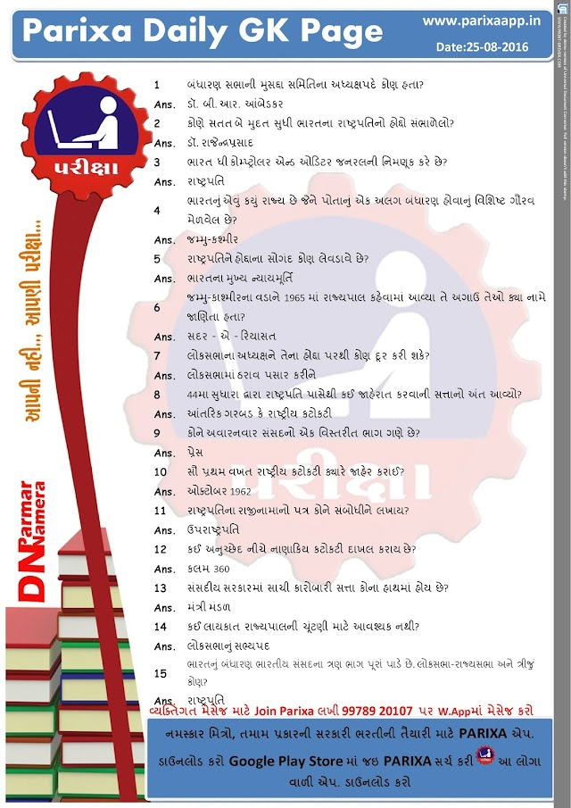 Parixa Daily GK Page Date: 25/08/2016