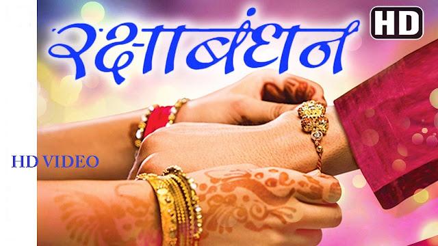 Raksha Bandhan (Rakhi) Songs Download Free