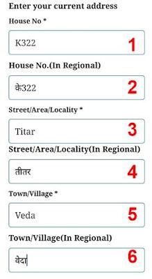 apna address bhare 1