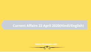Daily Current Affairs 22 April 2020 (Hindi/English)