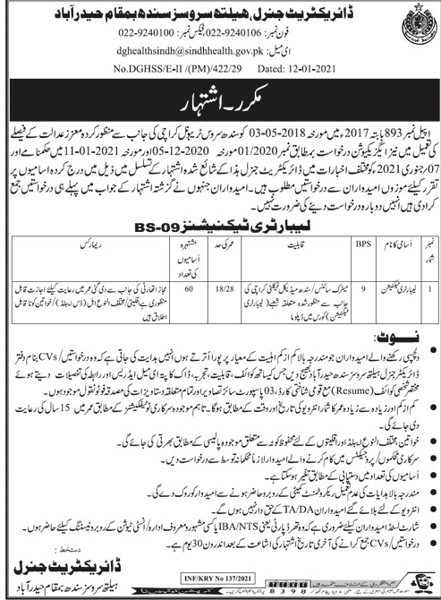 Department of Health and Social Care - The Health Department - Gov Health - Health Department Sindh Jobs 2021 - Health Department Career 2021 - Laboratory Technicians Jobs 2021