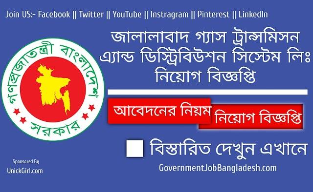 জালালাবাদ গ্যাস ট্রান্সমিসন এ্যান্ড ডিস্ট্রিবিউশন সিস্টেম লিঃ নিয়োগ বিজ্ঞপ্তি jgtdsl job circular 2019