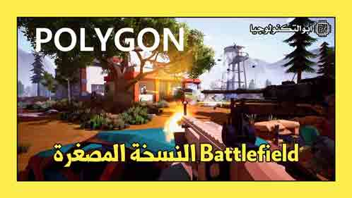 Polygon Steam