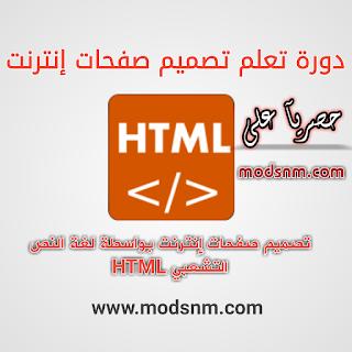 متطلبات العمل بلغة HTML،مفردات لغة HTML