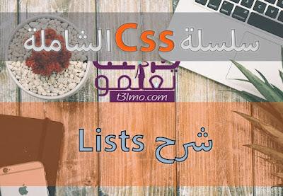تنسيق القوائم Lists بلغة css