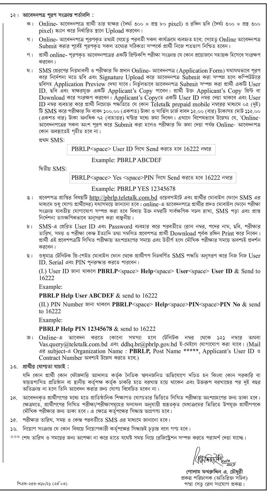 Bangladesh Railway Job Circular 2021 - বাংলাদেশ রেলওয়ে নিয়োগ বিজ্ঞপ্তি ২০২১ - সরকারি চাকরির খবর ২০২১
