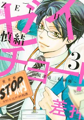 [Manga] ゼイチョー!〜納税課第三収納係〜 第01-03巻 [Seicho! Nozeika daisan shunokei Vol 01-03] Raw Download