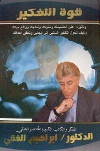 تحميل كتاب قوة التفكير pdf - إبراهيم الفقي