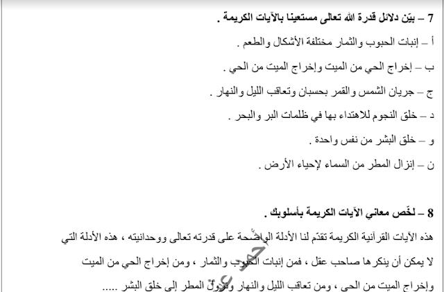 مذكرة عربية التأمل في دلائل قدرة الله للصف العاشر