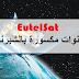 تعرف على كل القنوات المكسورة بالشيرنج علي قمر المعروف جداا  يوتلسات 16 EutelSat لعام 2018
