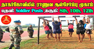 Indian Army Nagercoil Rally 2021