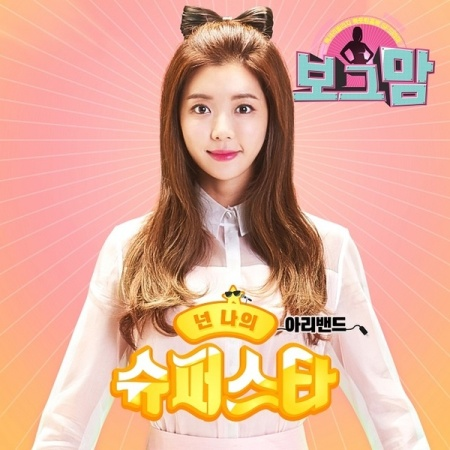 Lyric : Arie Band (아리밴드) - You Are My Superstar (넌 나의 슈퍼스타) (OST. Borg Mom)