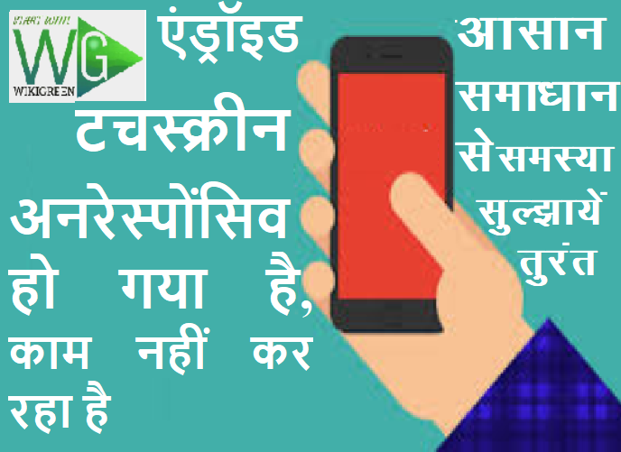 http://www.wikigreen.in/2019/07/android-smartphone-touch-screen.html