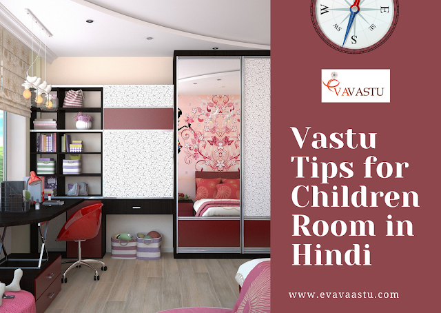 Vastu-Tips-for-children-room-in-Hindi