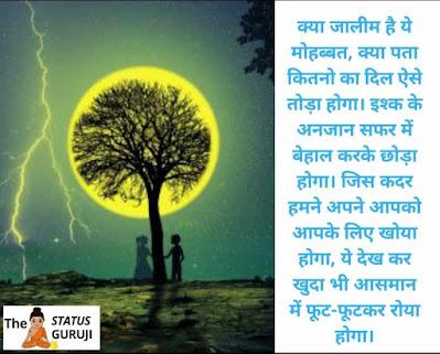 sad shayari love image