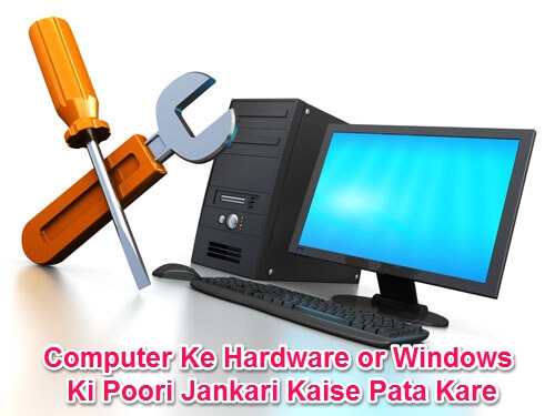 computer-ke-hardware-or-windows-ki-jankari-kaise-pata-kare