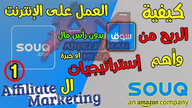 الربح من الانترنت الربح من موقع سوق دوت كوم souq.com