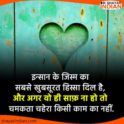 Motivational Quotes(Suvichar) on Heart(Dil) in Hindi
