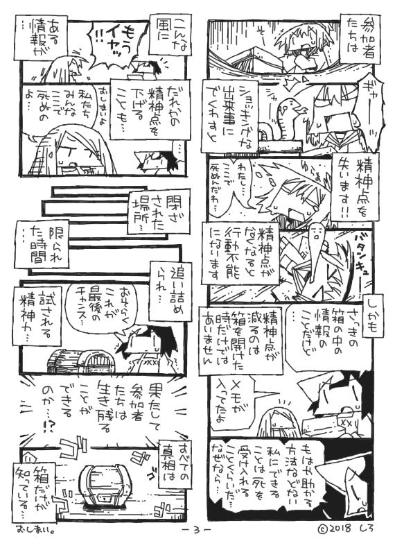 カバルLARPイベントの漫画。