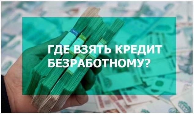 Где можно взять кредит без официального трудоустройства