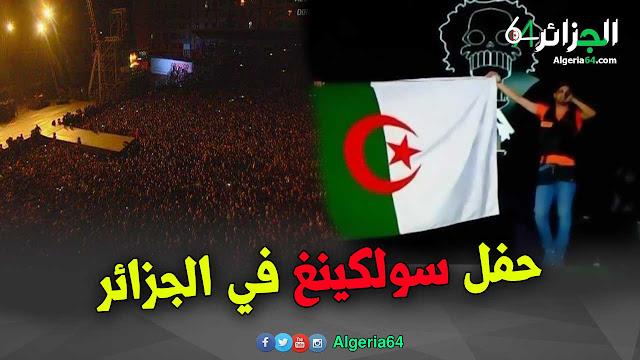 شاهد حفل سولكينغ في الجزائر لأول مرة