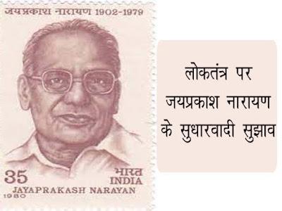 जयप्रकाश नारायण का वर्तमान लोकतांत्रिक व्यवस्था पर आलोचनात्मक दृष्टिकोण |Jaiprakash Narayan's reformist Suggestions in the context of democracy