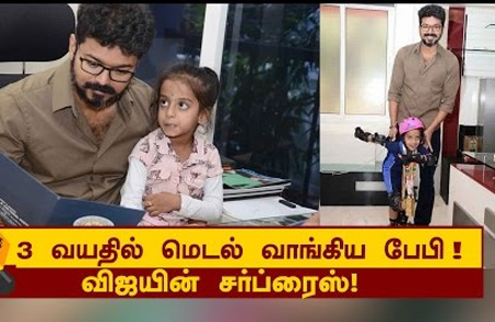 Actor vijay surprise treat with Chennai skating baby unexpected gift