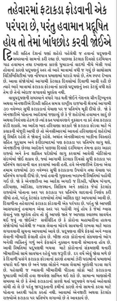 Editorial of Sandesh