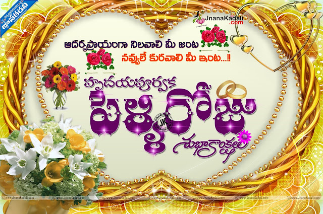 Best Telugu Marriage Anniversary Greetings Wedding Kavithalu,Happy Marriage Day / Pelli Roju Greetings and Quotes in Telugu,Thanks for Wish You Happy Wedding Anniversary Telugu Quotes & Greetings SMS,Best Telugu Self Marriage day Quotations and Thanks for All Images,Happy marriage Day Greetings wishes in telugu, Best Marriage day greetings for sister, Happy Marriageday Greetings for Brother, Happy Marriageday greetings for friends