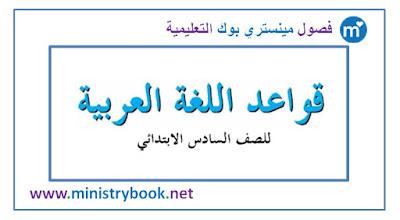 كتاب قواعد اللغة العربية للصف السادس الابتدائي 2018-2019-2020-2021